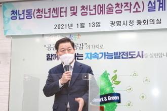 광명시, 청년들 공간'청년동' 중간보고회 개최