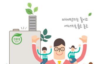 성남시, 친환경 보일러 교체 가정 20만 원 지원