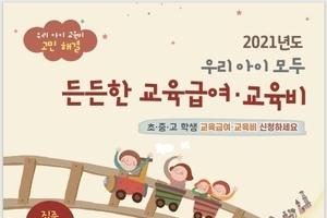 경기도교육청, 2일~19일 교육급여ㆍ교육비 집중 신청 기간 운영
