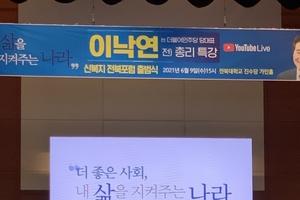 이낙연, 전북서 발기인 1만명 넘는 신복지 포럼 출범