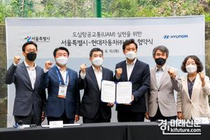 현대자동차·서울시, 'UAM 성공적 실현 및 생태계 구축 협력 위한 업무협약' 체결