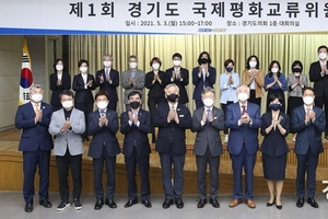 """이재명 지사, """"다시 올 봄, 지방정부 평화교류가 큰 효력 발휘할 것"""""""