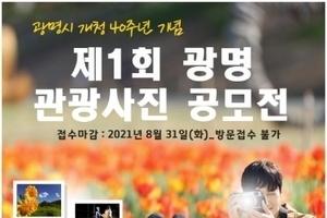 광명시, 광명 관광사진 공모전 개최